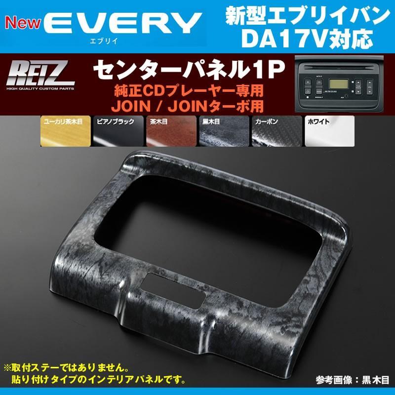 【茶木目】REIZ ライツ センターパネル1P 新型 エブリイバン DA17 V (H27/2-) 純正CDプレーヤー専用パネル JOIN / JOINターボ|everyparts