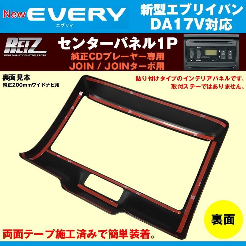 【茶木目】REIZ ライツ センターパネル1P 新型 エブリイバン DA17 V (H27/2-) 純正CDプレーヤー専用パネル JOIN / JOINターボ|everyparts|02