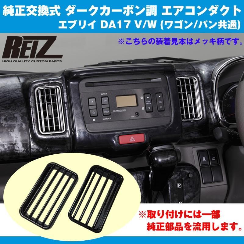 【ダークカーボン調】純正交換式 エアコンダクト 左右セット 新型 エブリイ バン DA17 V ( H27/2-) REIZ ライツ|everyparts