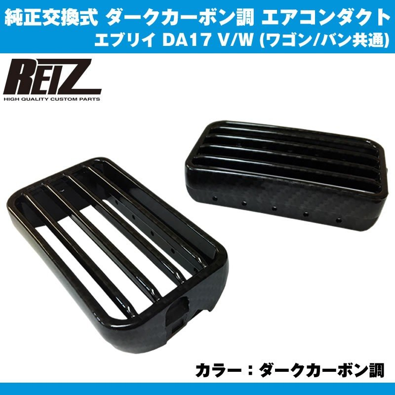 【ダークカーボン調】純正交換式 エアコンダクト 左右セット 新型 エブリイ ワゴン DA17 W (H27/2-) REIZ ライツ|everyparts|02