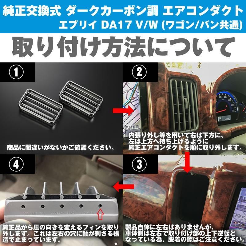 【ダークカーボン調】純正交換式 エアコンダクト 左右セット 新型 エブリイ ワゴン DA17 W (H27/2-) REIZ ライツ|everyparts|03