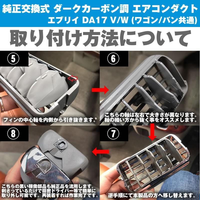 【ダークカーボン調】純正交換式 エアコンダクト 左右セット 新型 エブリイ ワゴン DA17 W (H27/2-) REIZ ライツ|everyparts|04