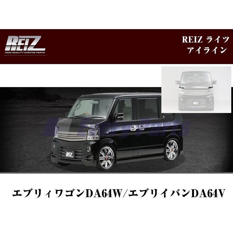 【未塗装】REIZ ライツアイライン  エブリイワゴンDA64W/エブリイバンDA64V(H17/8-)|everyparts