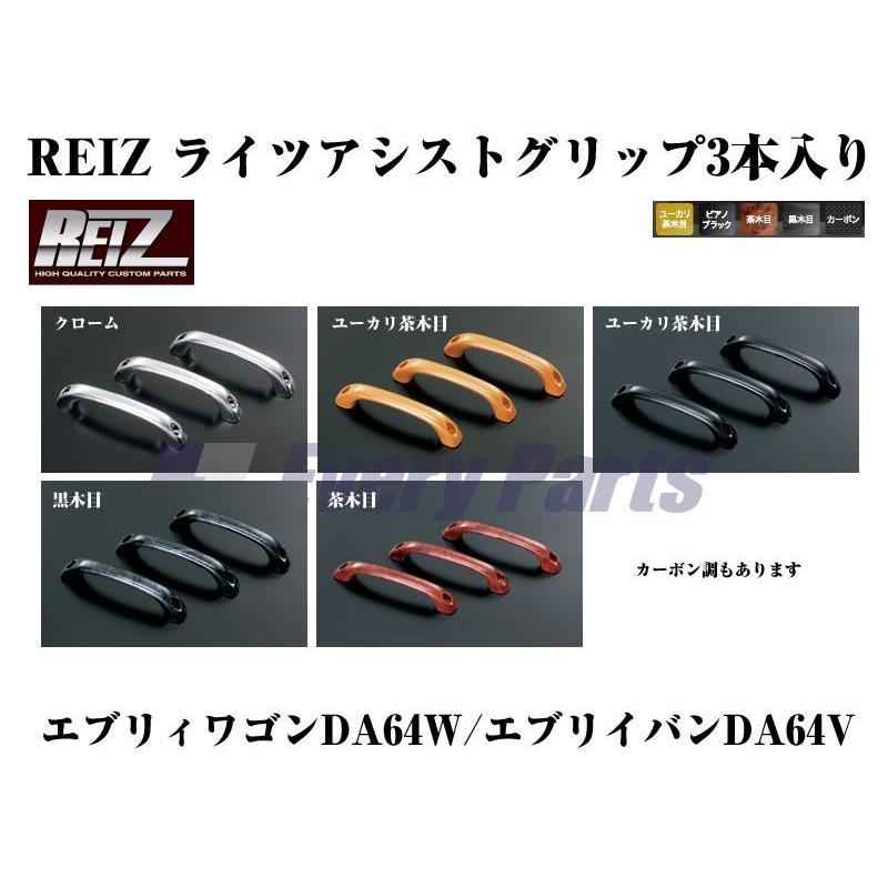 【黒木目】REIZ ライツアシストグリップ3本入り エブリイワゴンDA64W/エブリイバンDA64V(H17/8-)|everyparts