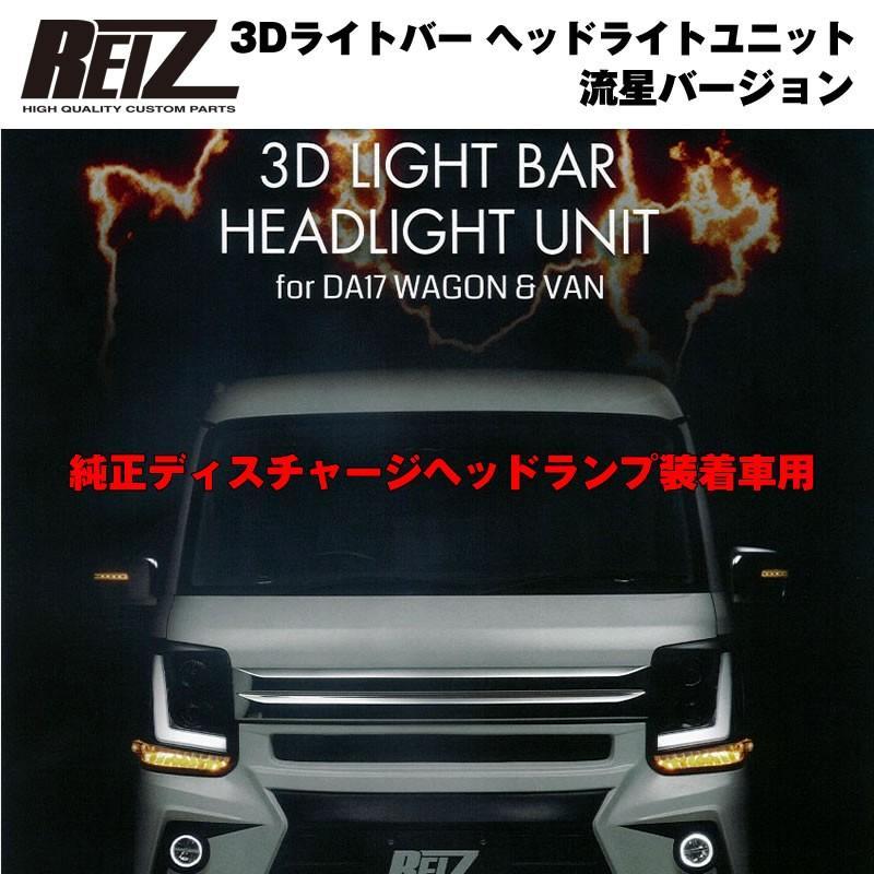 【純正ディスチャージヘッドランプ装着車用 / インナーブラック】REIZ ライツ 3Dライトバー ヘッドライトユニット 流星バージョン 新型 エブリイ ワゴン DA17 W everyparts