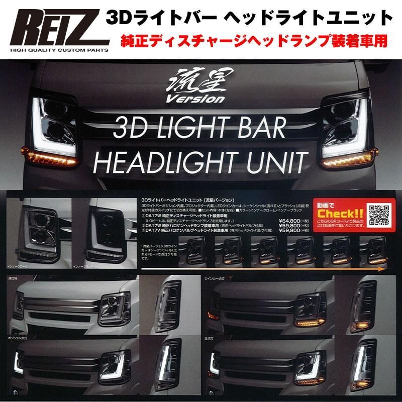 【純正ディスチャージヘッドランプ装着車用 / インナーブラック】REIZ ライツ 3Dライトバー ヘッドライトユニット 流星バージョン 新型 エブリイ ワゴン DA17 W everyparts 02