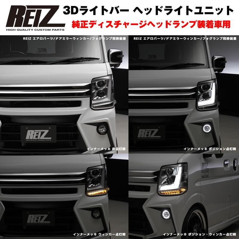 【純正ディスチャージヘッドランプ装着車用 / インナーブラック】REIZ ライツ 3Dライトバー ヘッドライトユニット 流星バージョン 新型 エブリイ ワゴン DA17 W everyparts 04