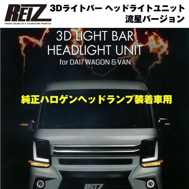【純正ハロゲンヘッドランプ装着車用 / インナークローム】REIZ ライツ 3Dライトバー ヘッドライトユニット 流星バージョン 新型 エブリイ ワゴン DA17 W|everyparts