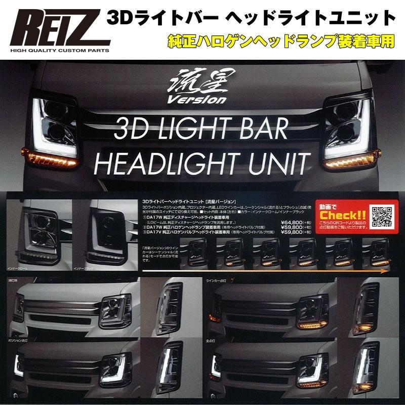【純正ハロゲンヘッドランプ装着車用 / インナークローム】REIZ ライツ 3Dライトバー ヘッドライトユニット 流星バージョン 新型 エブリイ ワゴン DA17 W|everyparts|02
