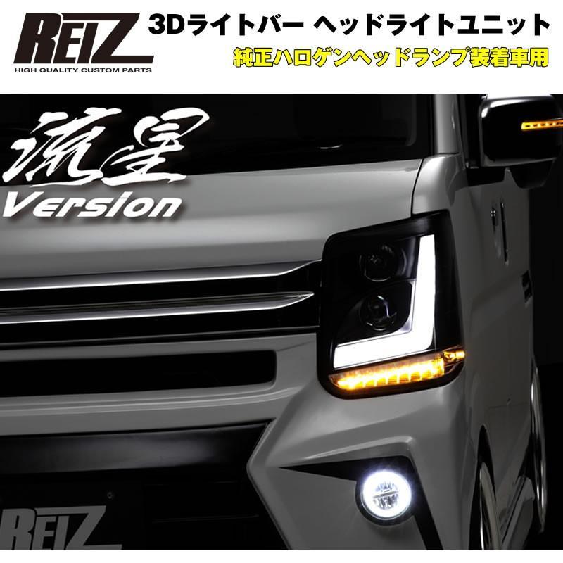 【純正ハロゲンヘッドランプ装着車用 / インナークローム】REIZ ライツ 3Dライトバー ヘッドライトユニット 流星バージョン 新型 エブリイ ワゴン DA17 W|everyparts|03