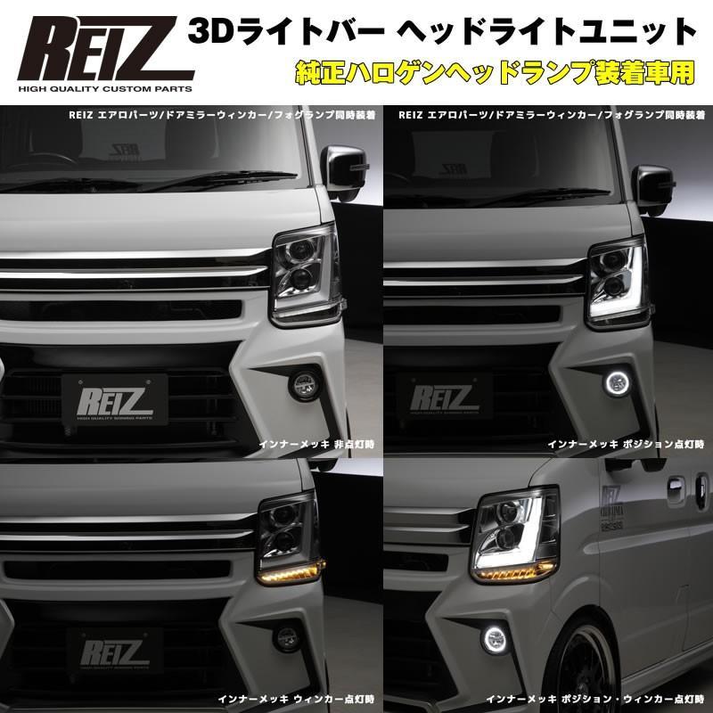 【純正ハロゲンヘッドランプ装着車用 / インナークローム】REIZ ライツ 3Dライトバー ヘッドライトユニット 流星バージョン 新型 エブリイ ワゴン DA17 W|everyparts|04