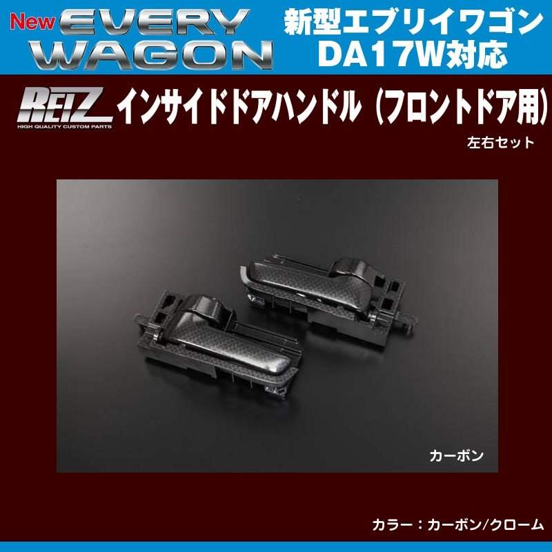 【カーボン】REIZ ライツ インサイドドアハンドル(フロントドア用) 新型エブリイワゴンDA17W(H27/2-) everyparts