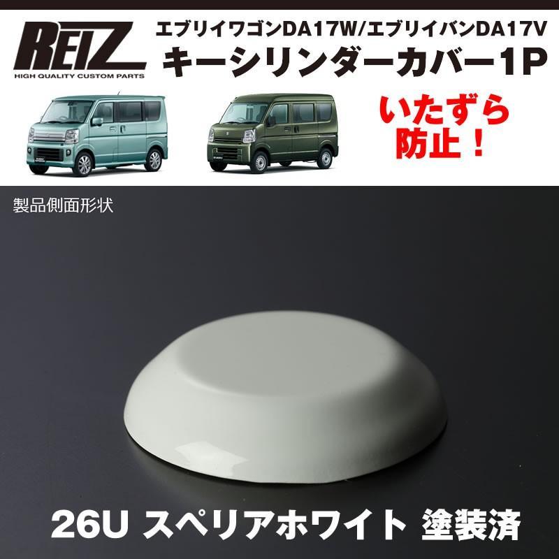 ( 26U スペリアホワイト 塗装済 ) キーシリンダーカバー1P エブリィ ワゴン DA17 W / エブリイ バン DA17 V (H27/2-) パーツ|everyparts|02