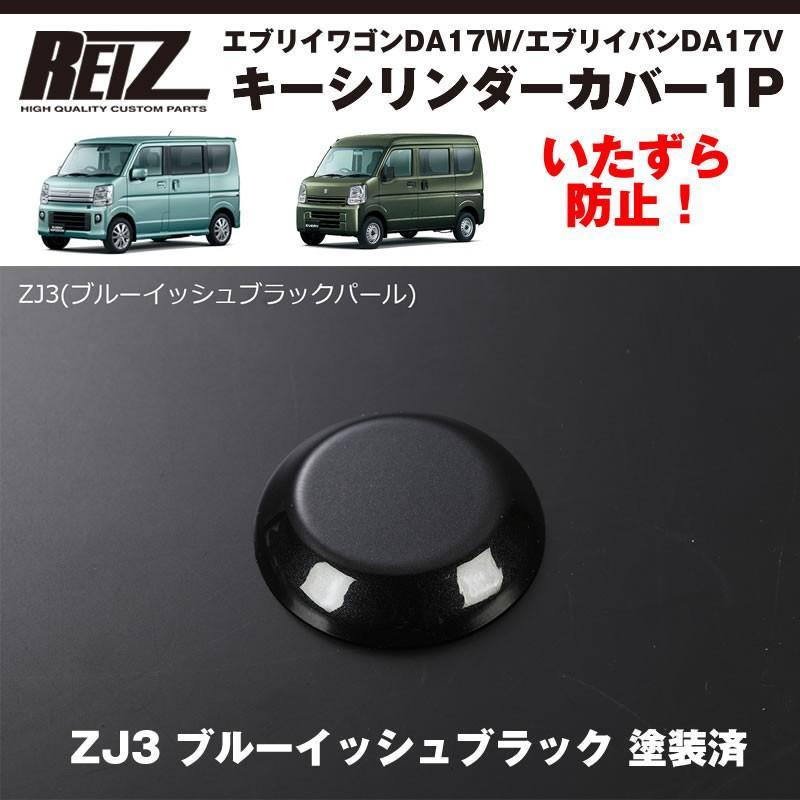 ( ZJ3 ブルーイッシュブラック 塗装済 ) キーシリンダーカバー1P エブリィ ワゴン DA17 W / エブリイ バン DA17 V (H27/2-) パーツ everyparts 02