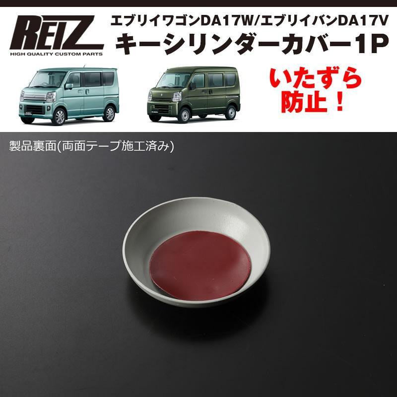 ( ZJ3 ブルーイッシュブラック 塗装済 ) キーシリンダーカバー1P エブリィ ワゴン DA17 W / エブリイ バン DA17 V (H27/2-) パーツ everyparts 03