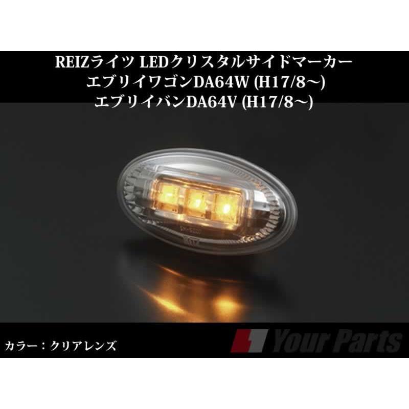 【クリアレンズ】REIZライツ LEDクリスタルサイドマーカー エブリイワゴンDA64W/エブリイバンDA64V(H17/8-)|everyparts