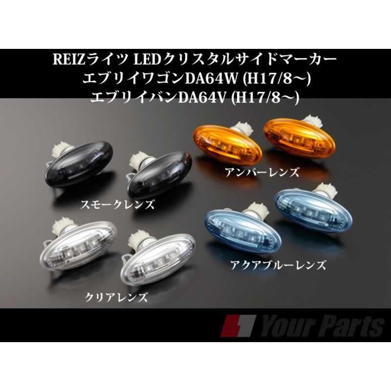 【クリアレンズ】REIZライツ LEDクリスタルサイドマーカー エブリイワゴンDA64W/エブリイバンDA64V(H17/8-)|everyparts|03