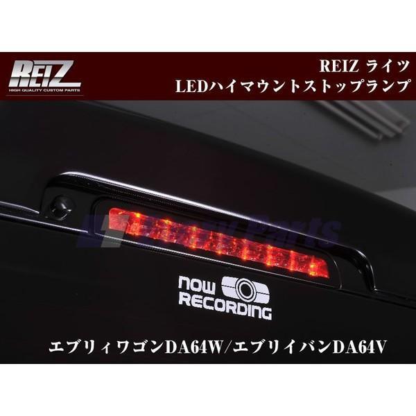 【クリアレンズ/ホワイトフレーム/インナークローム】REIZ ライツ LEDハイマウントストップランプ エブリイワゴンDA64W/エブリイバンDA64V(H17/8-)|everyparts|02