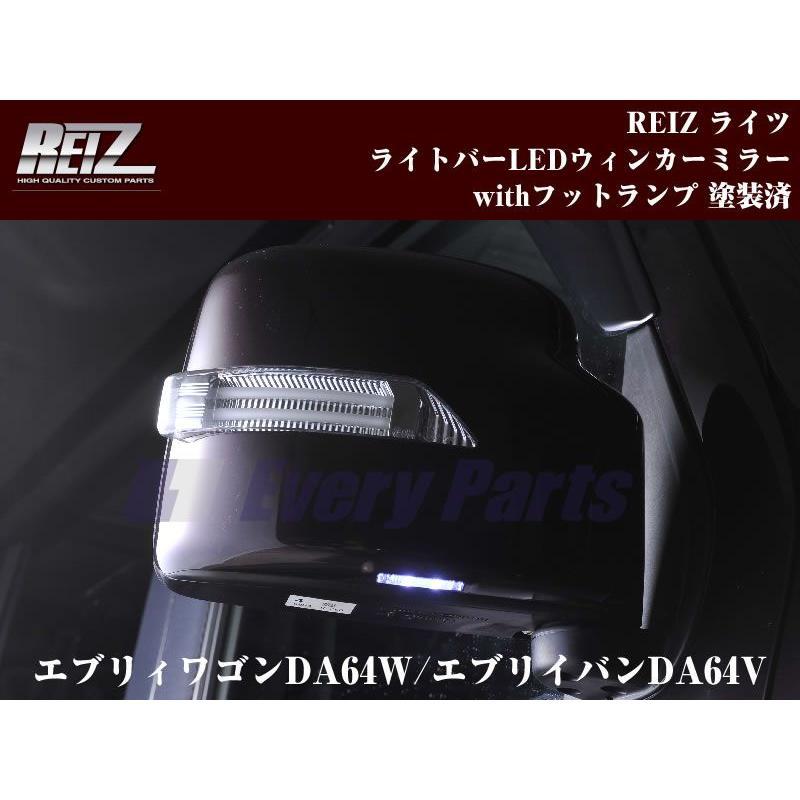 【ブルーライトバー×クロームメッキ】REIZ ライツライトバーLEDウィンカーミラーwithフットランプ塗装済 エブリイDA64系(H17/8-)|everyparts|02