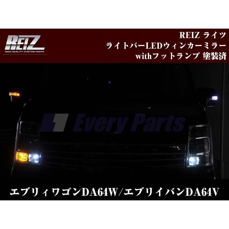 【ブルーライトバー×クロームメッキ】REIZ ライツライトバーLEDウィンカーミラーwithフットランプ塗装済 エブリイDA64系(H17/8-)|everyparts|03