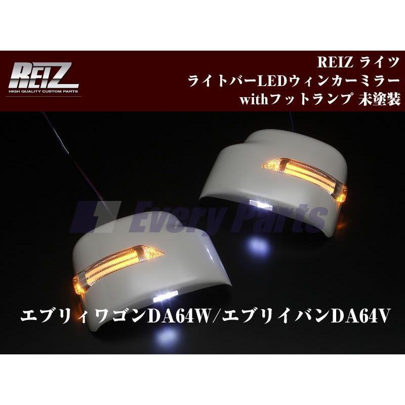 【ホワイトライトバー未塗装】REIZ ライツライトバーLEDウィンカーミラーwithフットランプ未塗装 エブリイワゴンDA64W/エブリイバンDA64V(H17/8-)|everyparts