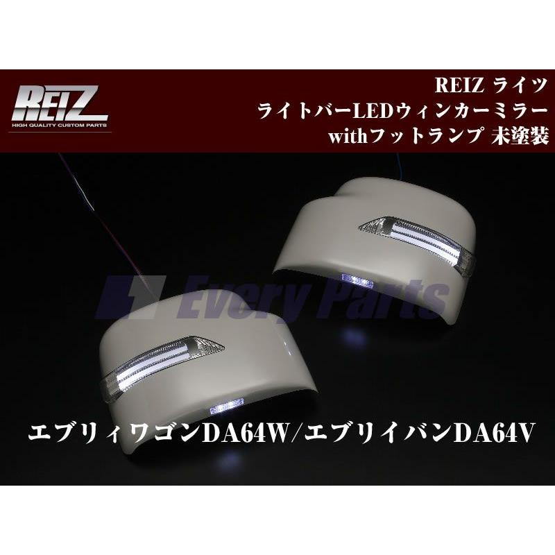 【ホワイトライトバー未塗装】REIZ ライツライトバーLEDウィンカーミラーwithフットランプ未塗装 エブリイワゴンDA64W/エブリイバンDA64V(H17/8-)|everyparts|02