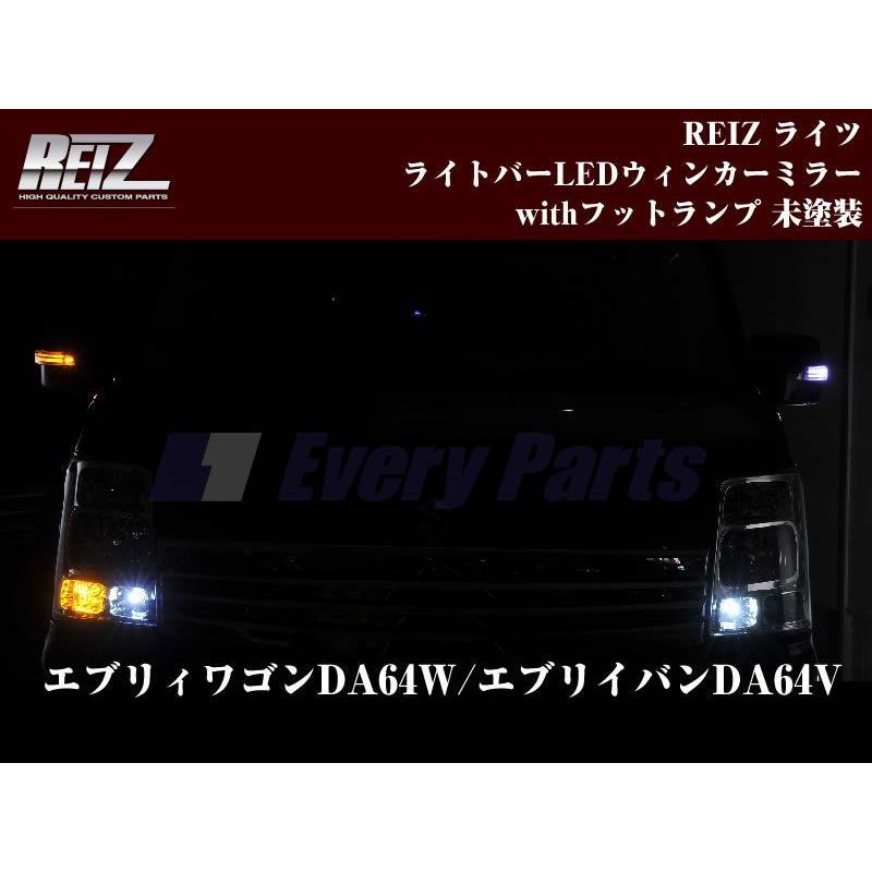 【ホワイトライトバー未塗装】REIZ ライツライトバーLEDウィンカーミラーwithフットランプ未塗装 エブリイワゴンDA64W/エブリイバンDA64V(H17/8-)|everyparts|03