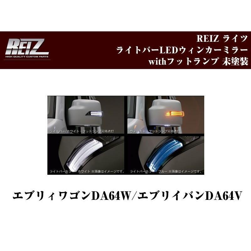 【ホワイトライトバー未塗装】REIZ ライツライトバーLEDウィンカーミラーwithフットランプ未塗装 エブリイワゴンDA64W/エブリイバンDA64V(H17/8-)|everyparts|04