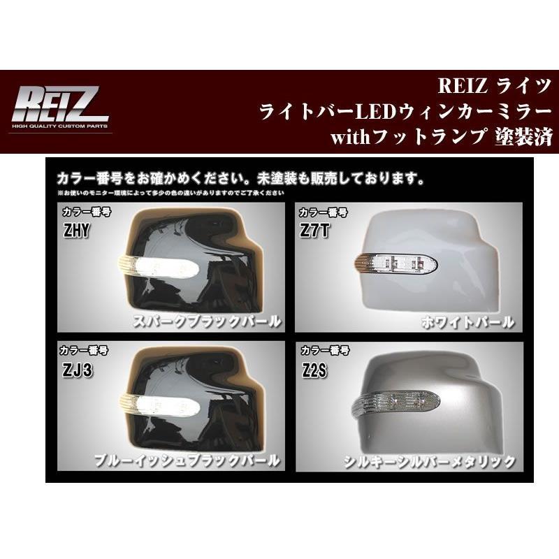 【ブルーイッシュブラックパール】REIZ ライツ LEDウィンカーミラーwithフットランプ塗装済 エブリイワゴンDA64W/エブリイバンDA64V(H17/8-)|everyparts|02