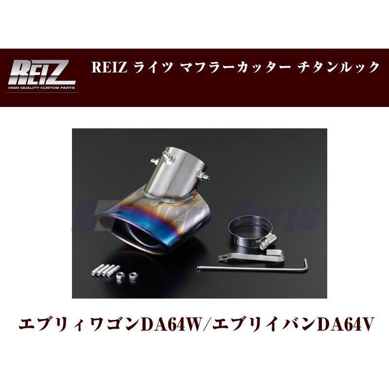 【チタンルック】REIZ ライツマフラーカッター エブリイワゴンDA64W/エブリイバンDA64V(H17/8-)|everyparts