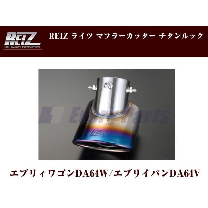 【チタンルック】REIZ ライツマフラーカッター エブリイワゴンDA64W/エブリイバンDA64V(H17/8-)|everyparts|02