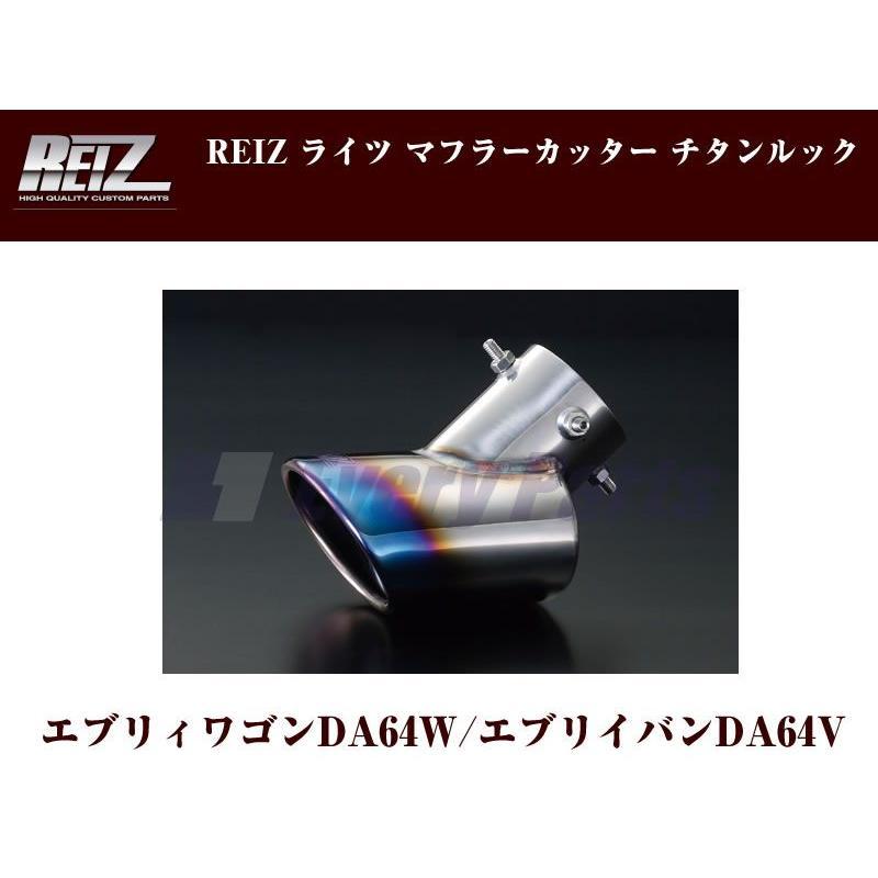 【チタンルック】REIZ ライツマフラーカッター エブリイワゴンDA64W/エブリイバンDA64V(H17/8-)|everyparts|03