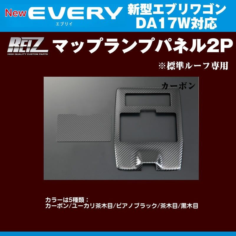【カーボン】REIZ ライツ マップランプパネル2P 新型エブリイワゴンDA17W(H27/2-)標準ルーフ専用|everyparts