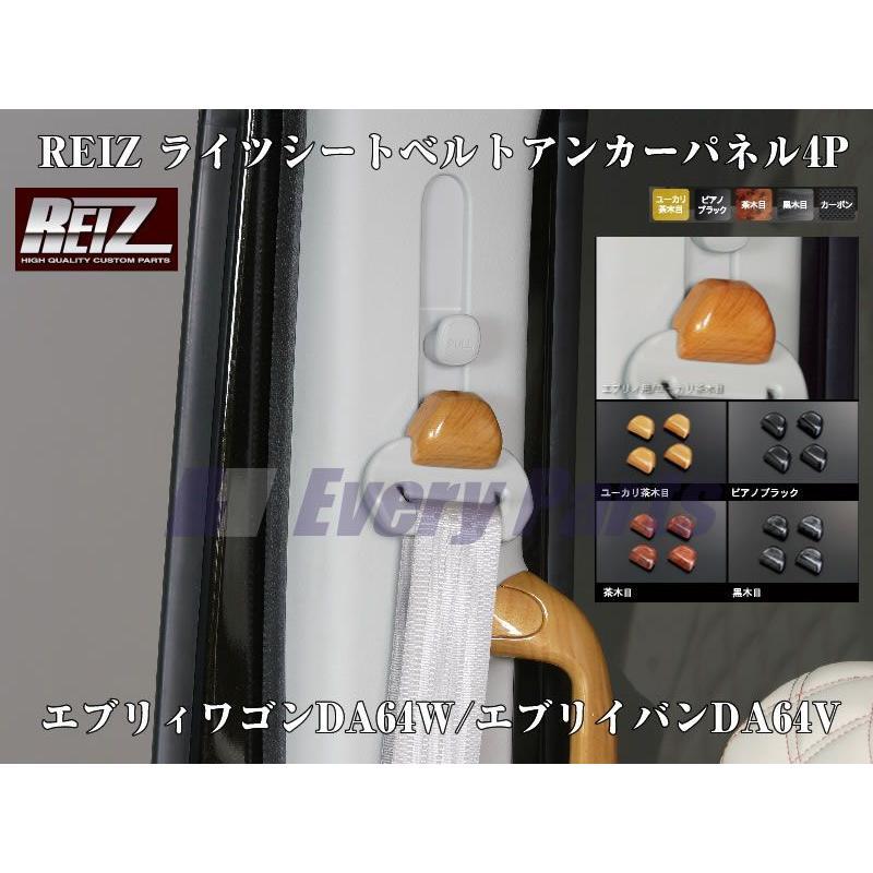 【ピアノブラック】REIZ ライツシートベルトアンカーパネル4P エブリイワゴンDA64W/エブリイバンDA64V(H17/8-) everyparts