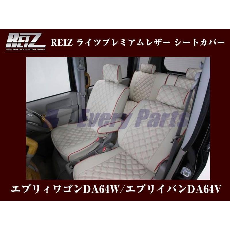 【アイボリー/レッドステッチ】REIZ ライツプレミアムレザー シートカバーエブリイDA64系(H24/5-) everyparts