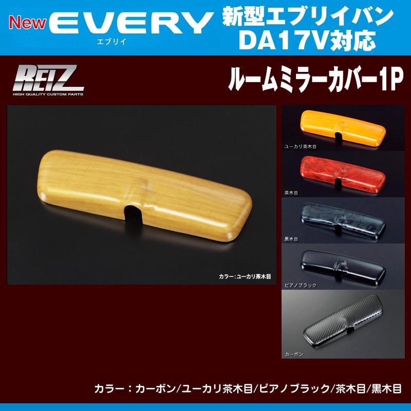【黒木目】REIZ ライツ ルームミラーカバー1P 新型エブリイバンDA17V(H27/2-)|everyparts