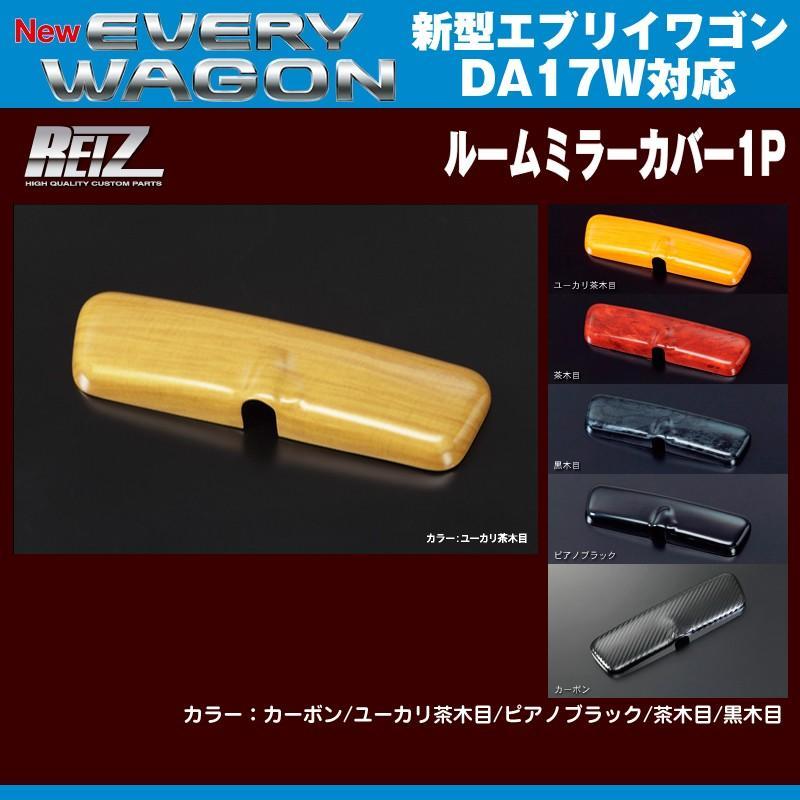 【黒木目】REIZ ライツ ルームミラーカバー1P 新型エブリイワゴンDA17W(H27/2-)|everyparts