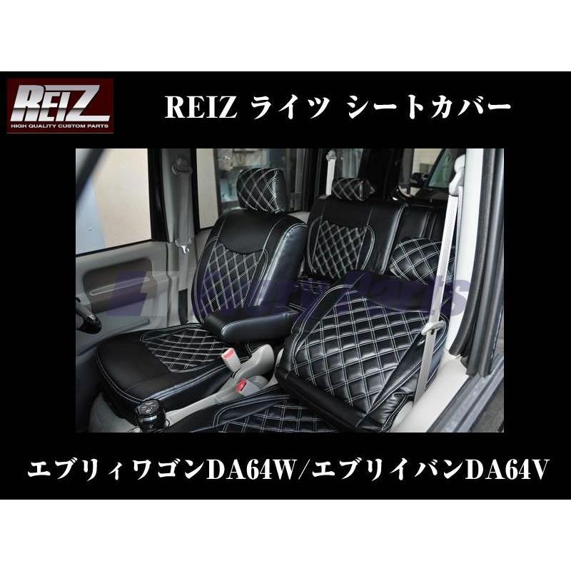 【ブラック×ホワイトステッチ】REIZ ライツシートカバー エブリイDA64前期 (-H24/4) everyparts