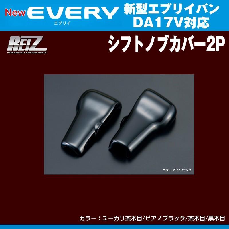 【ピアノブラック】REIZ ライツ シフトノブカバー2P 新型エブリイバンDA17V(H27/2-)4AT車用|everyparts