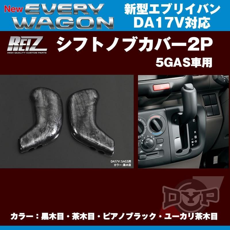 【ユーカリ茶木目】REIZ ライツ シフトノブカバー2P 新型 エブリイ バン DA17 V(H27/2-) 5AGS車用|everyparts|02