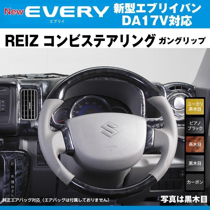 【黒木目】REIZ ライツ ガングリップ コンビ ステアリング 新型 エブリイ バン DA17 V(H27/2-)|everyparts
