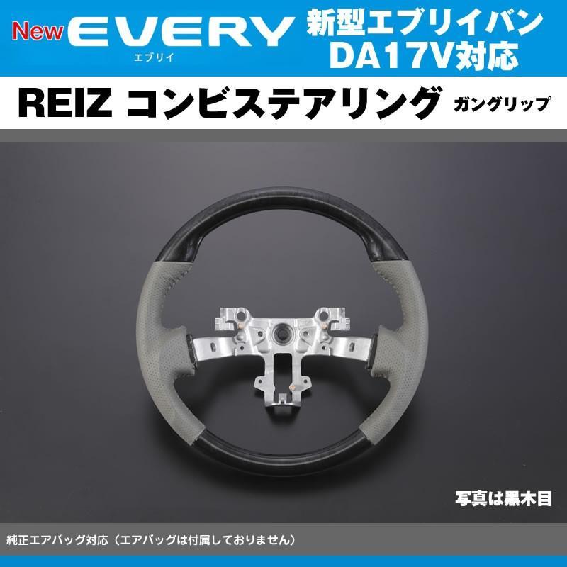 【黒木目】REIZ ライツ ガングリップ コンビ ステアリング 新型 エブリイ バン DA17 V(H27/2-)|everyparts|02