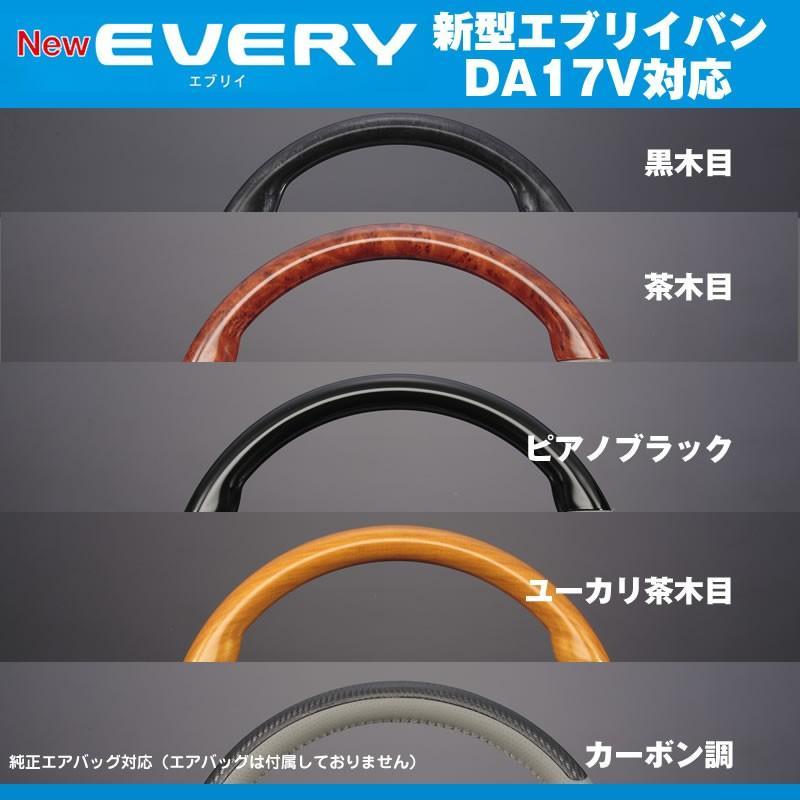 【黒木目】REIZ ライツ ガングリップ コンビ ステアリング 新型 エブリイ バン DA17 V(H27/2-)|everyparts|03