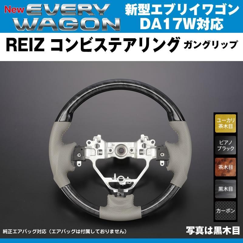 【黒木目】REIZ ライツ ガングリップ コンビ ステアリング 新型 エブリイ ワゴン DA17 W (H27/2-)|everyparts
