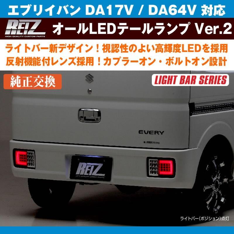 【スモークレンズ/インナーメッキ】REIZ ライツ オールLEDテールランプVer.2 新型 エブリイ バン DA17 V (H27/2-)|everyparts|02
