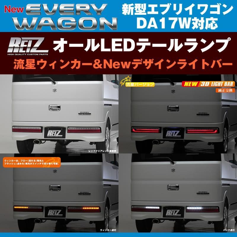 【レッドクリア】REIZ ライツ 流星オールLEDテールランプ 新型 エブリイ ワゴン DA17 W (H27/2-)|everyparts|03