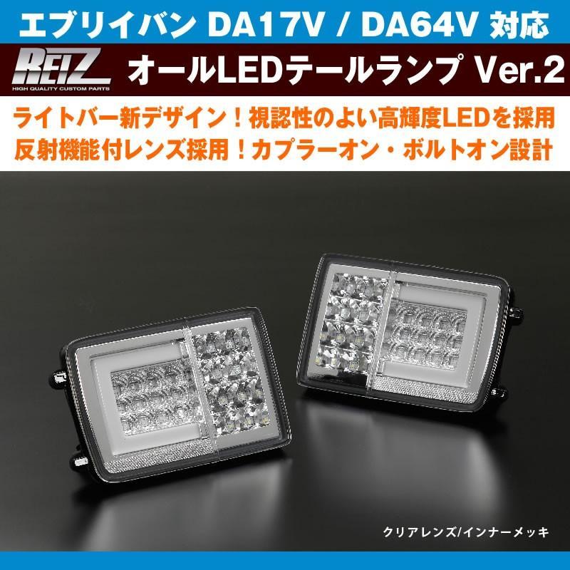 【クリアレンズ/インナーメッキ】REIZ ライツ オールLEDテールランプVer.2 エブリイバンDA64V(H17/8-H27/1) everyparts
