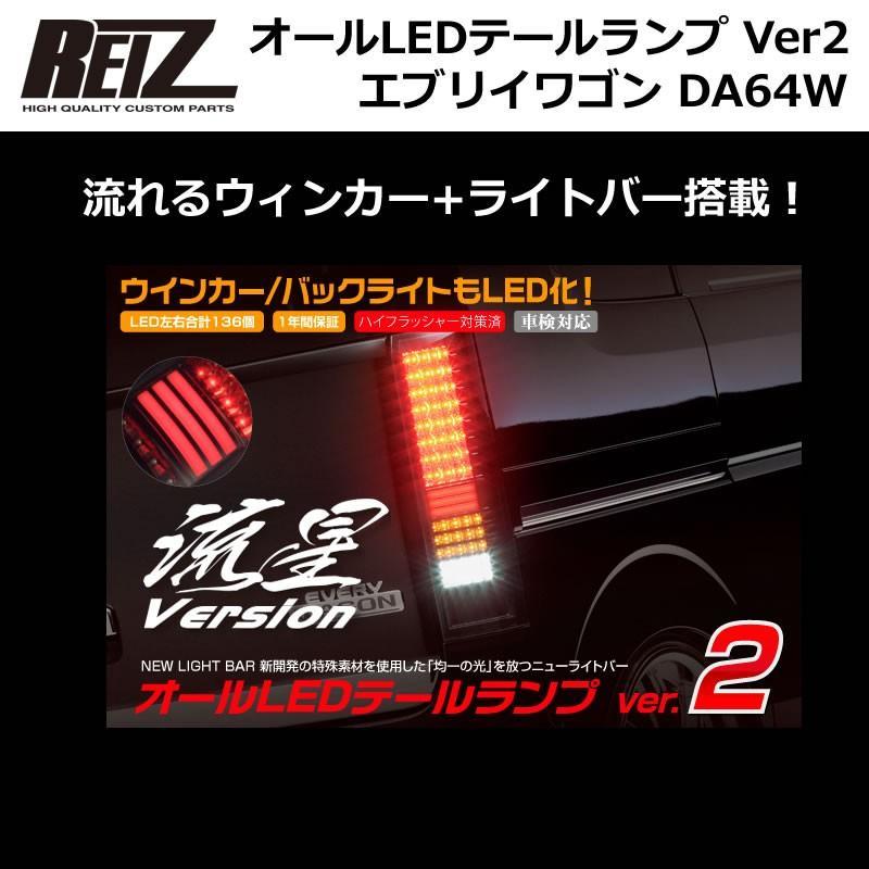 【スモークレンズ/インナークローム】流星バージョン!REIZ ライツLEDテールランプVer2 エブリイワゴンDA64W(H17/8-)|everyparts