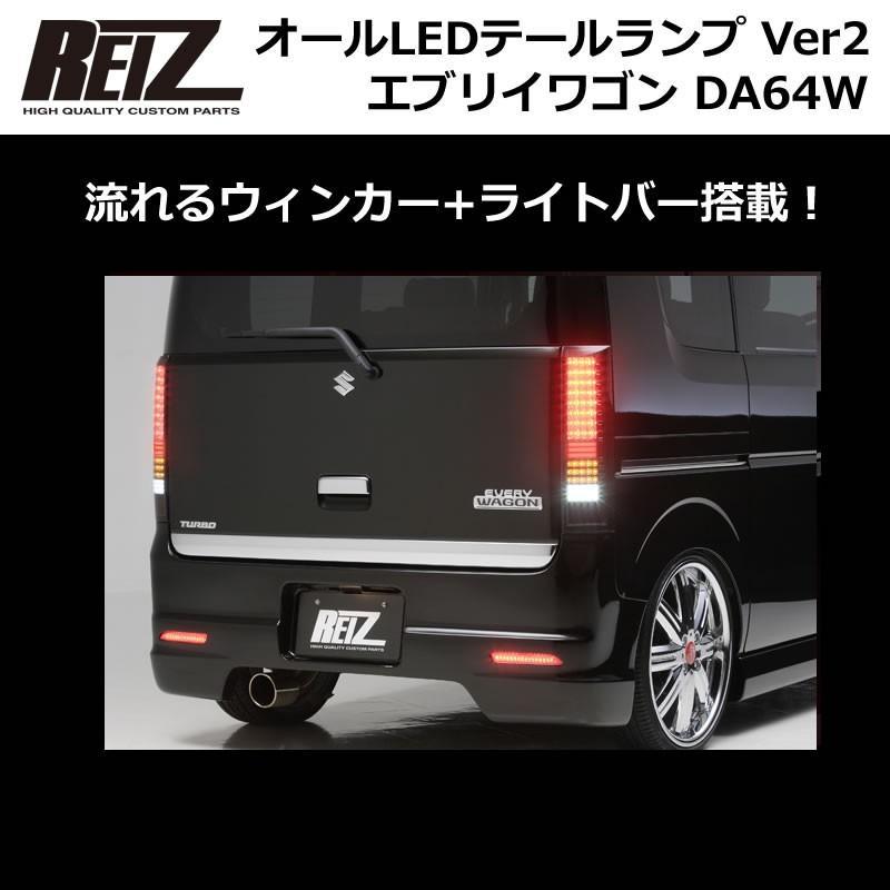 【スモークレンズ/インナークローム】流星バージョン!REIZ ライツLEDテールランプVer2 エブリイワゴンDA64W(H17/8-)|everyparts|02
