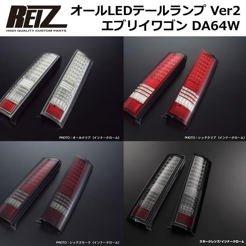 【スモークレンズ/インナークローム】流星バージョン!REIZ ライツLEDテールランプVer2 エブリイワゴンDA64W(H17/8-)|everyparts|03